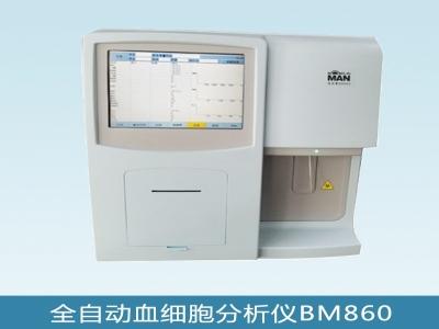 全自动血细胞分析仪--贫血